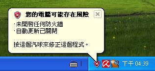 Windows 安全性警示