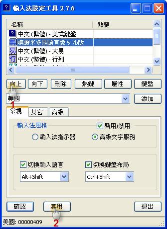IME Tool 2