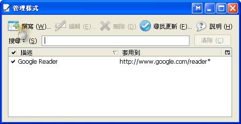 Modify Google Reader CSS with Stylish 1