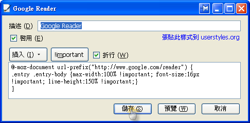 Modify Google Reader CSS with Stylish 2
