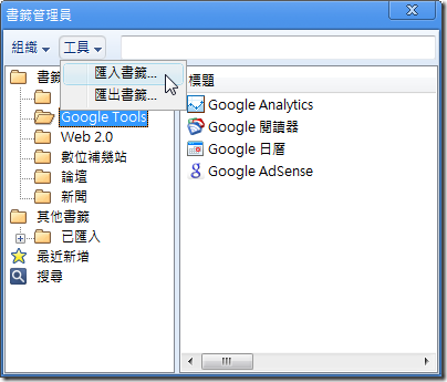 Chrome 書籤匯入功能