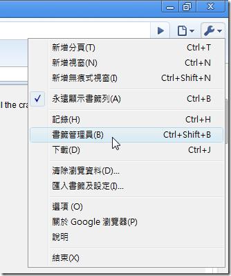 打開 Chrome 書籤管理員