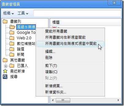 Chrome 以無痕視窗開啟所有書籤