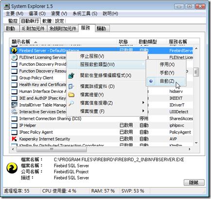 SystemExplorer 管理系統服務