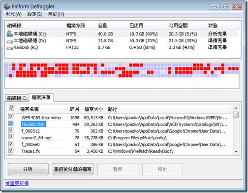 Defraggler.MainScreen