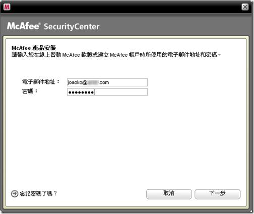 McAfeeVirusScanPlus.InstallScreen01