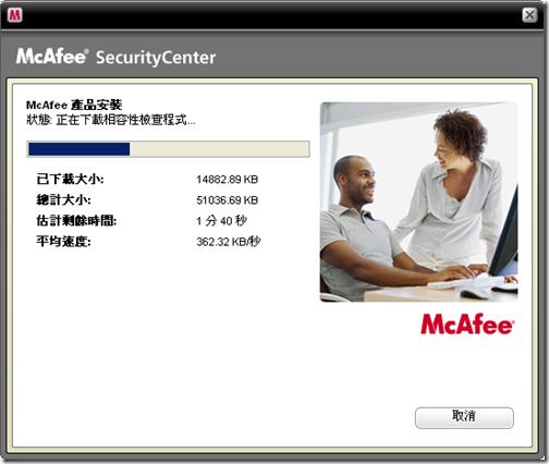 McAfeeVirusScanPlus.InstallScreen02