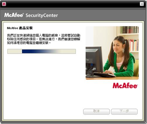 McAfeeVirusScanPlus.InstallScreen03