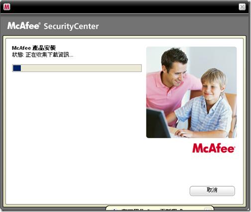 McAfeeVirusScanPlus.InstallScreen04