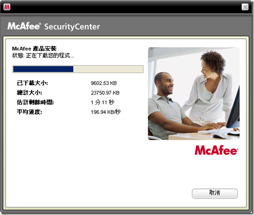 McAfeeVirusScanPlus.InstallScreen05