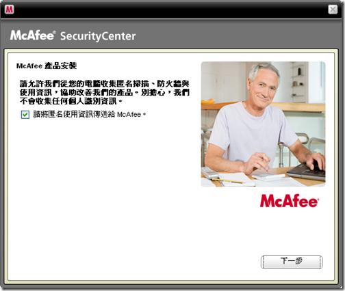 McAfeeVirusScanPlus.InstallScreen07