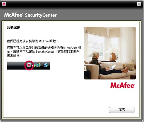 McAfeeVirusScanPlus.InstallScreen09