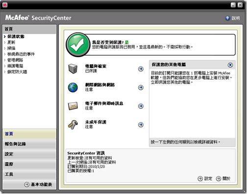 McAfeeVirusScanPlus.MainScreen