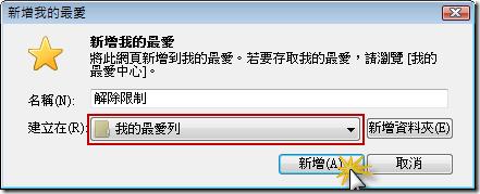 ReEnableContextMenuSelect.AddBookmarkletToIE1