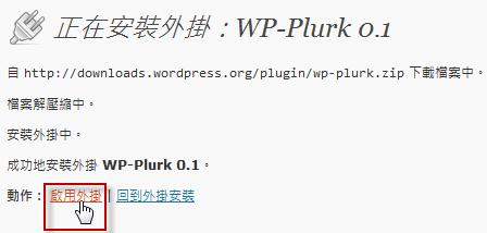 WP-Plurk.03