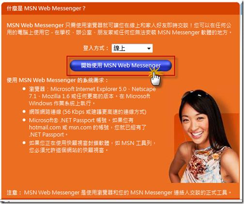 MSNWebMessenger.01