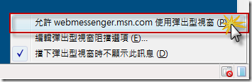 MSNWebMessenger.02