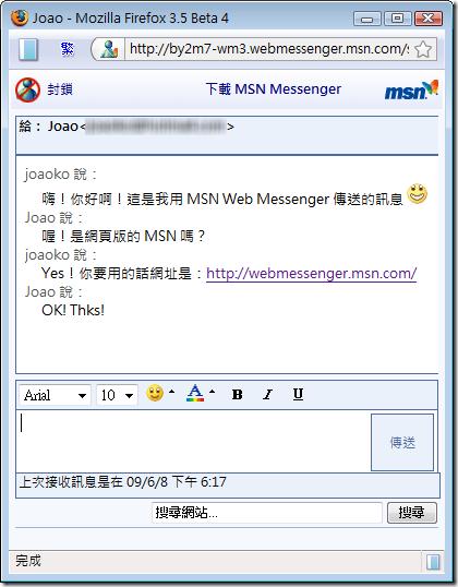 MSNWebMessenger.05
