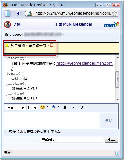 MSNWebMessenger.06