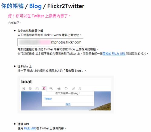 Flickr2Twitter.03