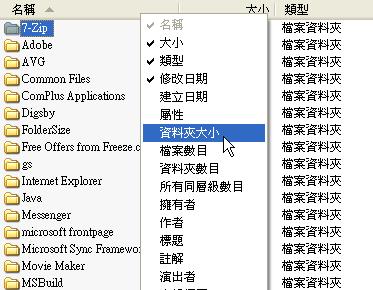 FolderSize.02