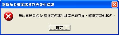MergeFoldersViaRename.05