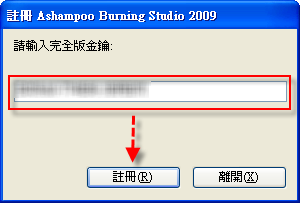 AshampooBurningStudio2009.09