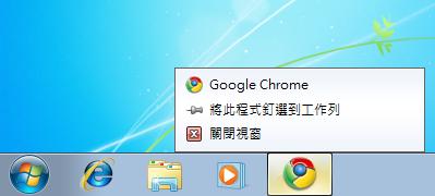 Chrome.JumpList.01