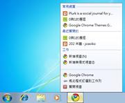 Chrome.JumpList.02