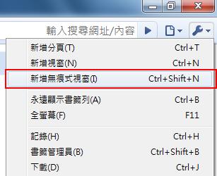 Chrome - 新增無痕式視窗