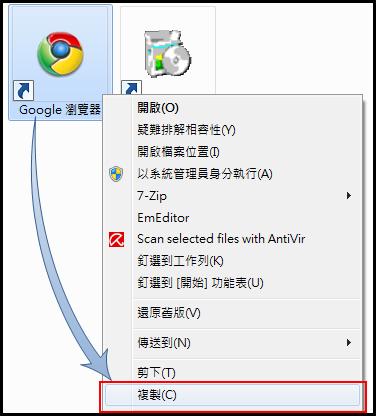 複製 Chrome 原始捷徑