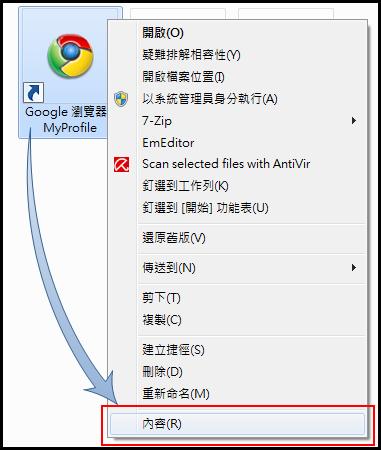 指定 Chrome 設定檔 - 捷徑內容