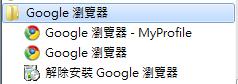 指定 Chrome 設定檔 - 新捷徑