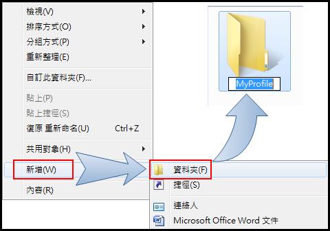 指定 Chrome 設定檔 - 新增資料夾