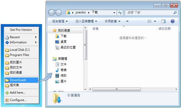 Direct Folders - 在桌面打開常用資料夾