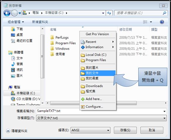 轉貼快速跳到常用資料夾 – Direct Folders - Y偉 - chunwaihome 的博客