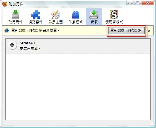 Firefox4.0Theme.03
