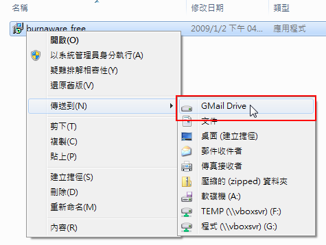 GmailDrive.03