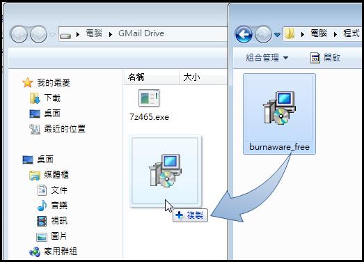 GmailDrive.04