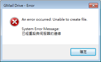 GmailDrive.07