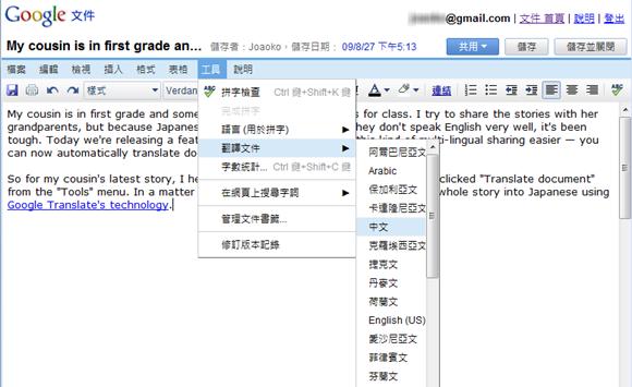 Google 文件 - 內容翻譯