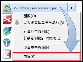 Windows Live Messener 捷徑內容