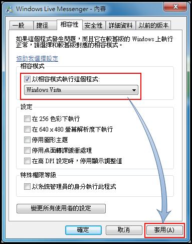 Windows Live Messenger 捷徑內容 - 相容性