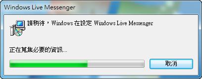 重新啟動 Windows Live Messenger