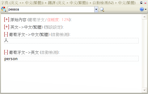 Dictionary_.NET_1.9_03