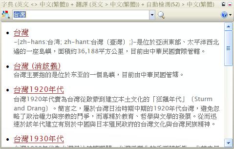 Dictionary_.NET_1.9_05