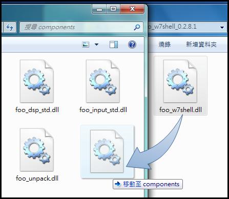讓 foobar2000 支援 Jump List - 複製外掛元件檔案