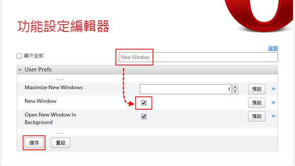 Opera 隱藏設定 - 以新分頁打開書籤、瀏覽記錄
