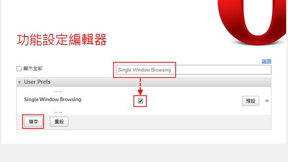 Opera 隱藏設定 - 單視窗瀏覽