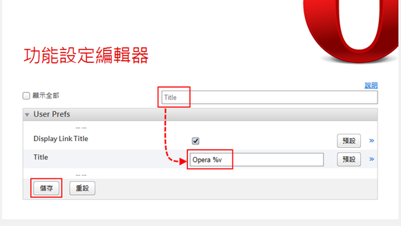 Opera 隱藏設定 - 修改視窗標題